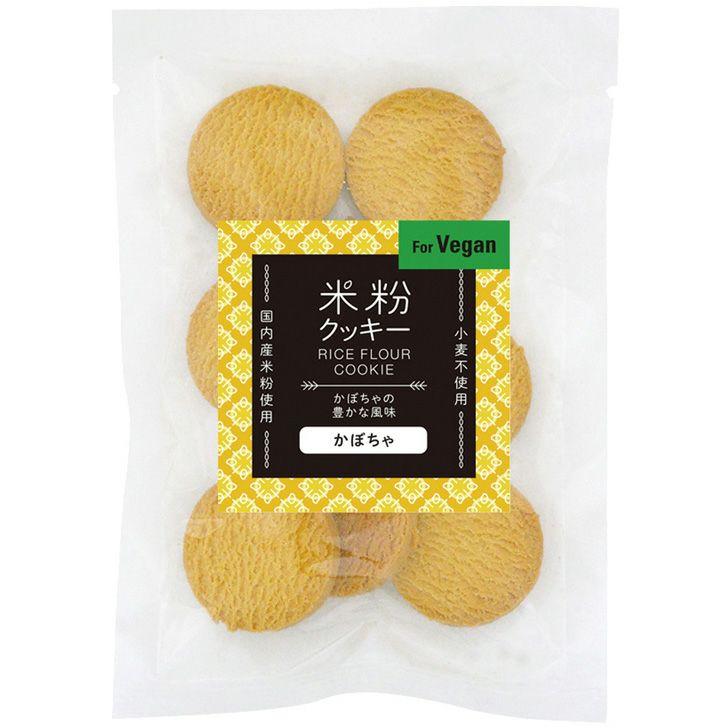 米粉クッキー(かぼちゃ)