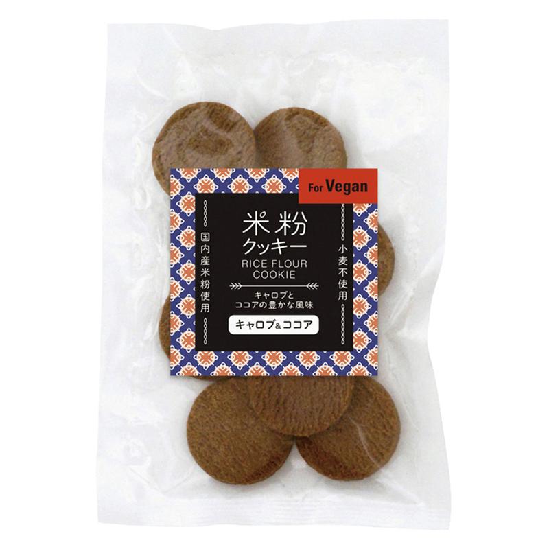 米粉クッキー(キャロブ&ココア)