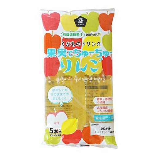 【夏季限定】果実でちゅーちゅー・りんご(ムソー)45ml×5本