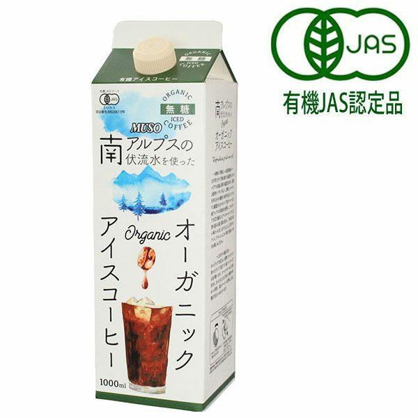 オーガニックアイスコーヒー無糖(ムソー)1000ml
