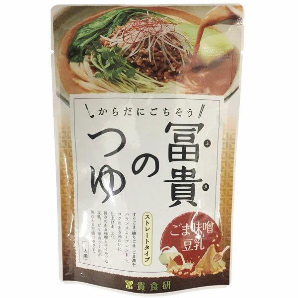 【夏季限定】冨貴のつゆ・ごま味噌豆乳(冨貴食研)180g