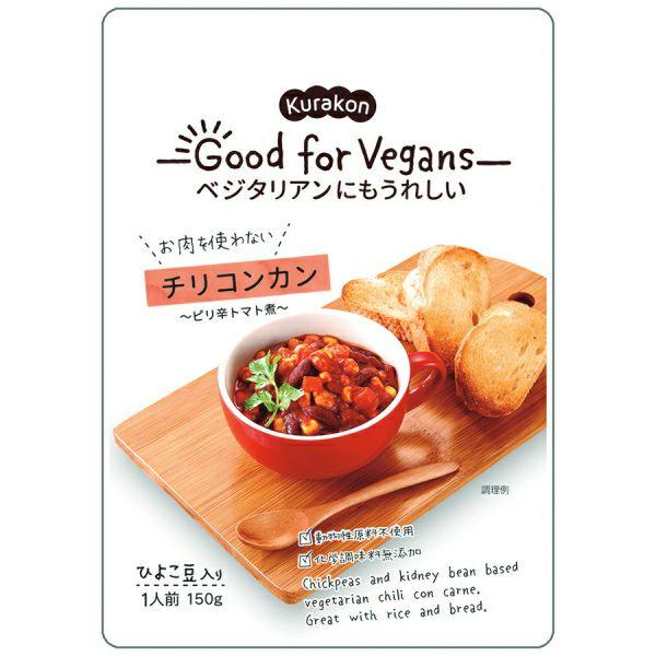 お肉を使わない【Good for Vegans チリコンカン】