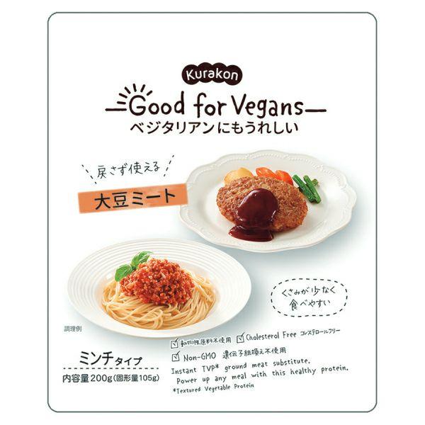 ベジタリアンにもうれしい【Good for Vegans 大豆ミート(ミンチタイプ)】