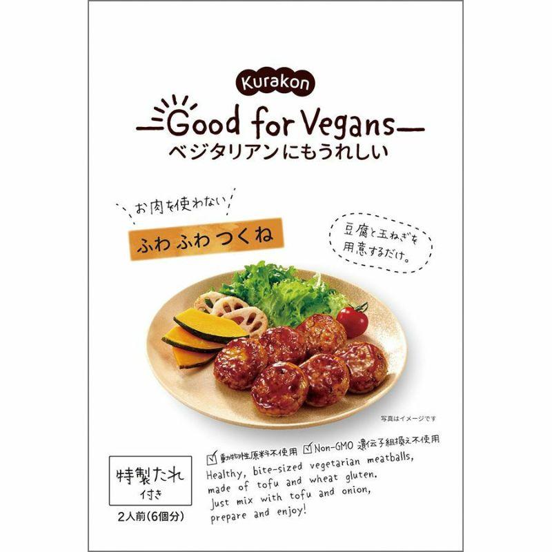 お肉を使わない【Good for Vegans ふわふわつくね】