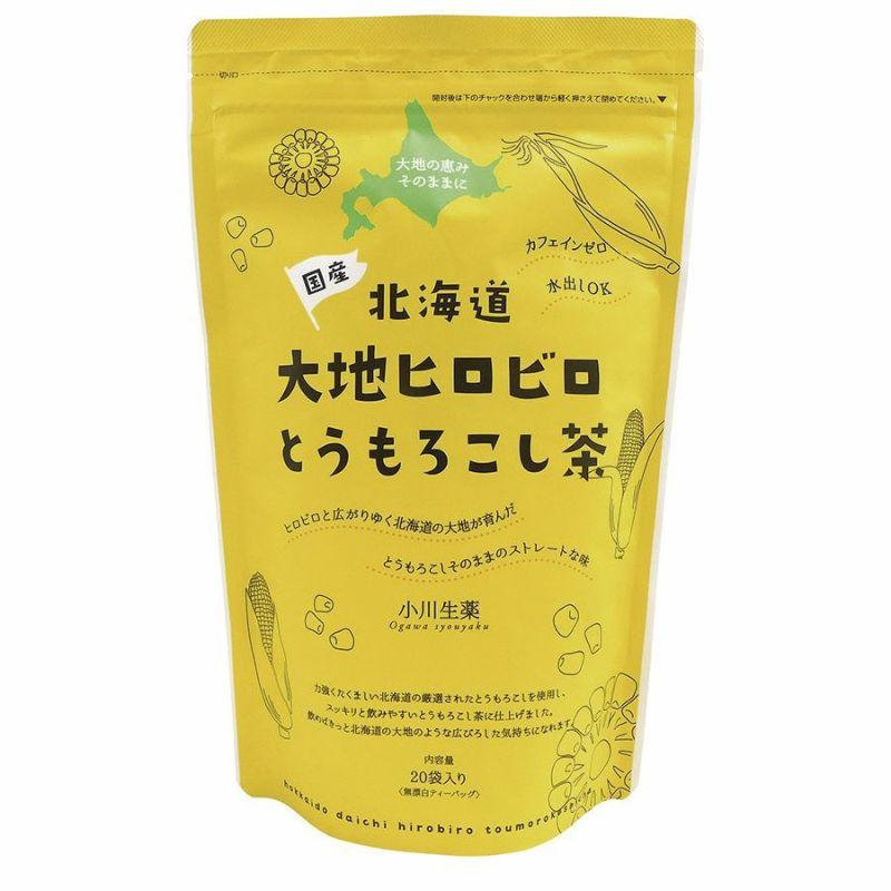 ほんのり甘く香ばしい【北海道大地ヒロビロとうもろこし茶】